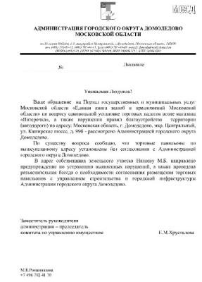 Ответ Хрусталевой