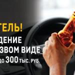Проверка водителей в марте