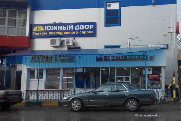 "ТЦ ""Каширский"""