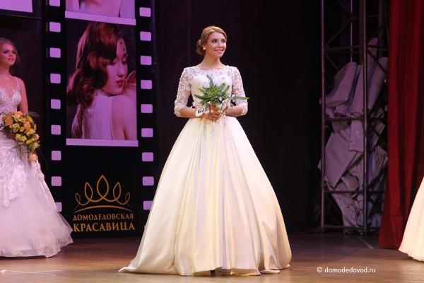 Домодедовская красавица 2016