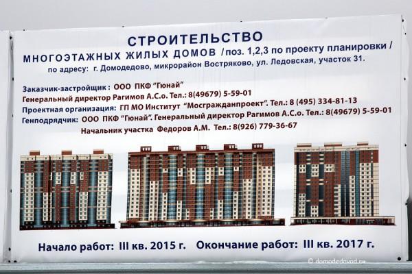 Новостройка «Гюнай» на улице Лёдовской в Востряково