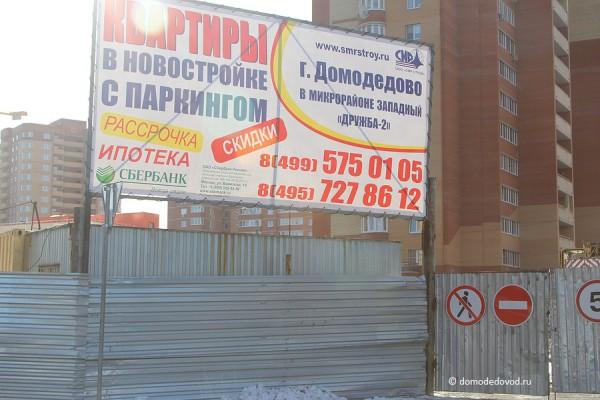 """Жилой дом №35Б - новостройка """"СМР-Строй"""" в Домодедово"""