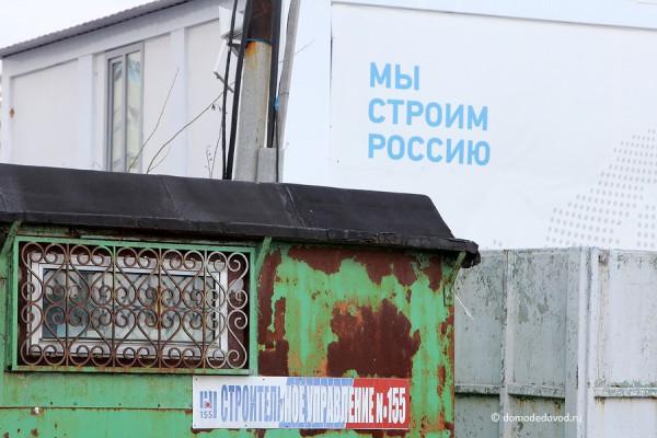 СУ-155. Южное Домодедово