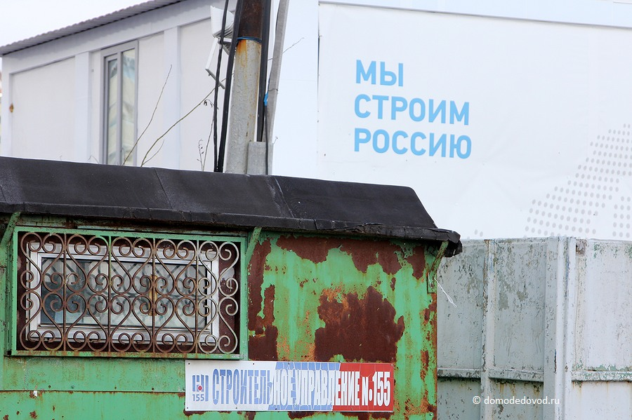 ЖК «Южное Домодедово». Март 2016. Два месяца до сдачи?