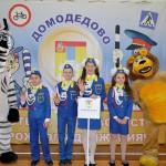 Зональный слет юных инспекторов дорожного движения в г.о. Домодедово