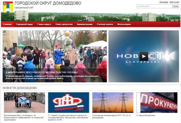 Новый дизайн официального сайта администрации городского округа Домодедово