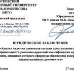 Ученые-правоведы МГУ дали юридическое заключение по делу  в отношении владельцев Домодедово в связи с терактом 2011 года