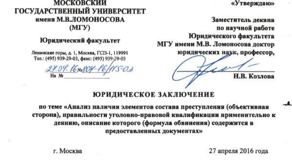 Ученые-правоведы МГУ дали юридическое заключение по уголовному делу  в отношении владельцев Домодедово в связи с терактом 2011 года