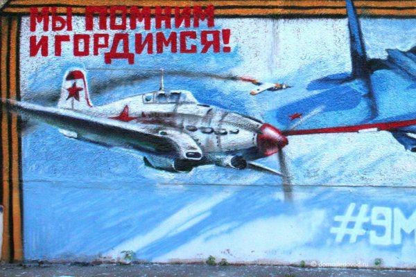 Патриотическое граффити в Домодедово