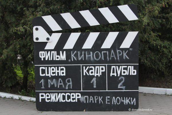 Кино под открытым небом в «Ёлочках»