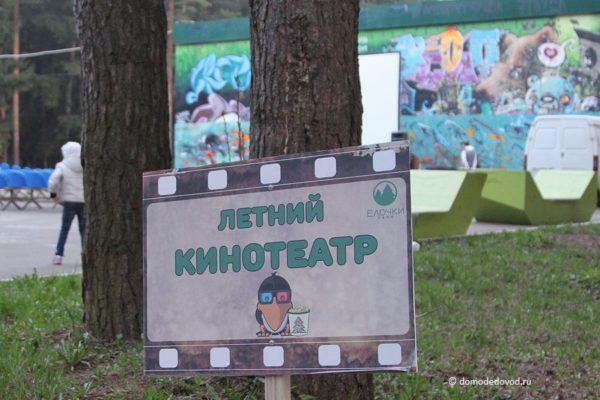 Летний кинотеатр в парке
