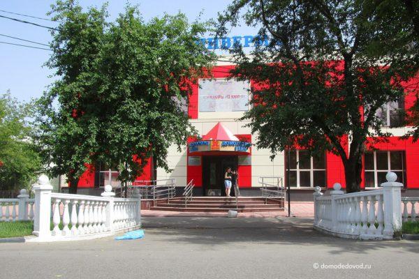 Универмаг в Домодедово