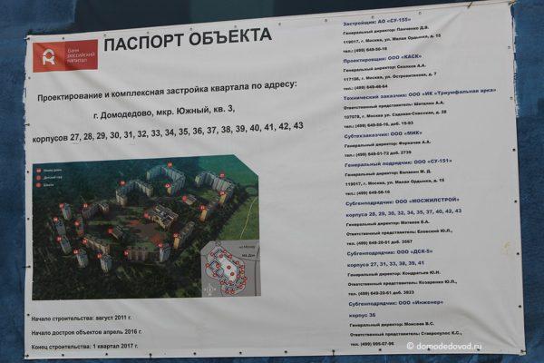 """ЖК """"Южное Домодедово"""" СУ-155"""
