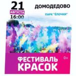 Холи - фестиваль красок в Домодедово