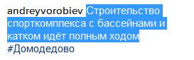 Ледовый дворец в Домодедово скоро откроется