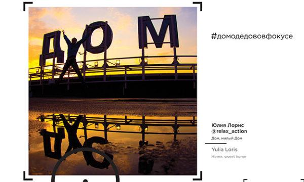Фотовыставка в аэропорту Домодедово
