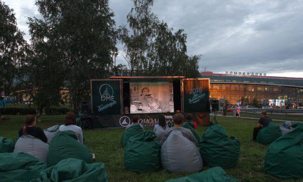 Кинотеатр под открытым небом в аэропорту Домодедово