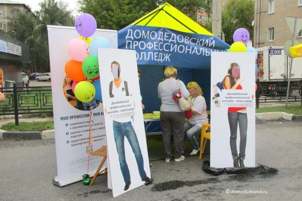День города Домодедово (18)