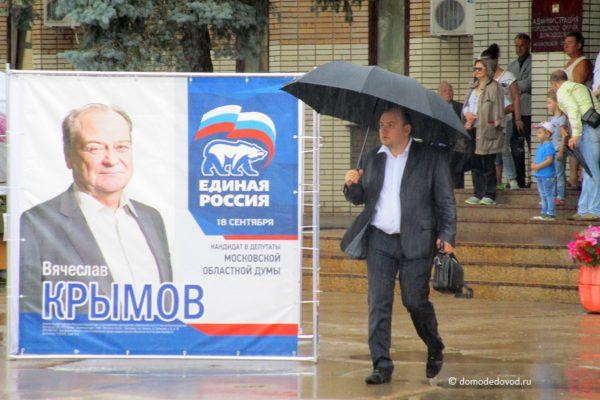 День города Домодедово (4)