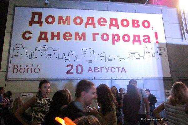 День города Домодедово 2016 (8)