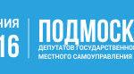 Единый день голосования. Выборы в Подмосковье 18.09.2016