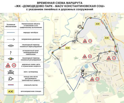 "Схема маршрута школьного автобуса из ЖК ""Домодедово Парк"""