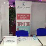 Аэропорт Домодедово принял участие в ярмарке вакансий