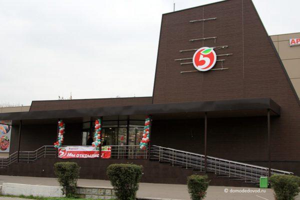 Магазин «Пятёрочка»
