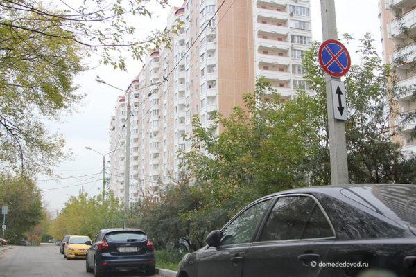 Домодедово. Улица Северная