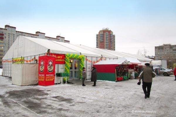"""Славянский базар"" в Домодедово"