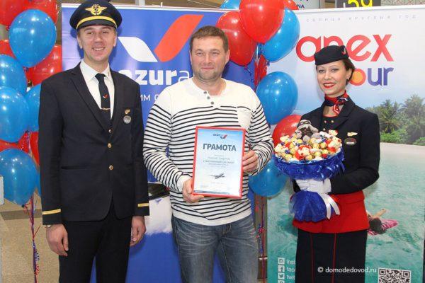 Двухмиллионный пассажир AZUR air в Домодедово
