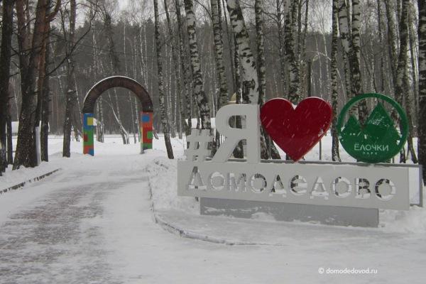 Парк «Ёлочки» зимой (18)