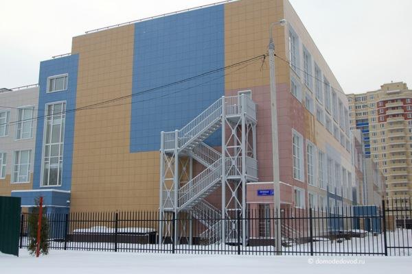 Школа №8 в Домодедово