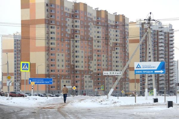 ЖК Южное Домодедово