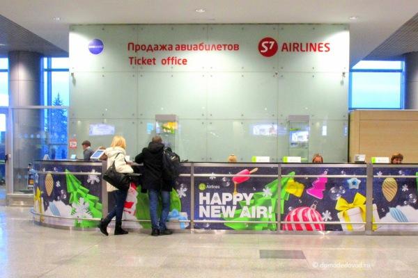 Кассы S7 в аэропорту Домодедово