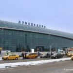 Антимонопольная служба предъявила претензии к аэропорту Домодедово