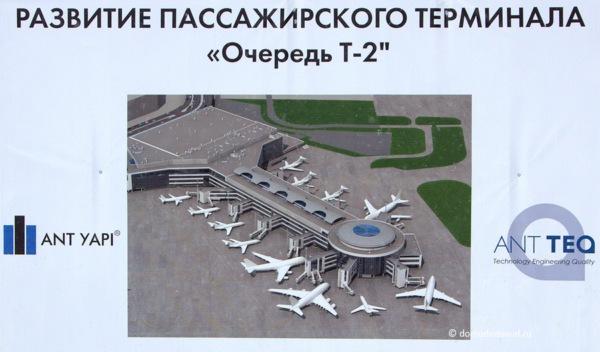 Пассажирский терминал Т2 аэропорта Домодедово