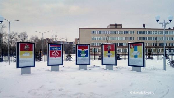 «Аллея Символов» в Домодедово