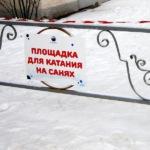 Предновогодний парк «Ёлочки». День