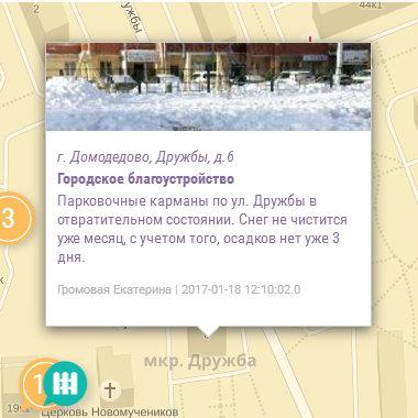И снова про уборку снега в Домодедово