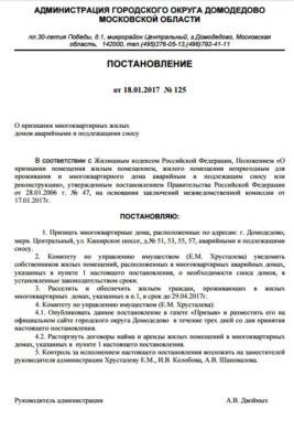 ПОСТАНОВЛЕНИЕ от 18.01.2017 № 125