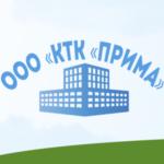 ООО «КТК «Прима»