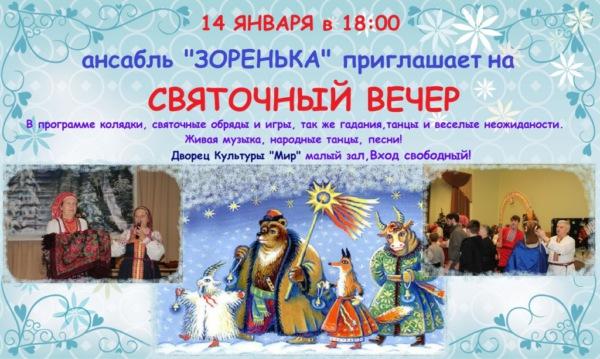 """""""Святочная вечерка"""" в ДК """"Мир"""""""