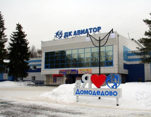 Аэропорт Домодедово поздравил своих ветеранов в День гражданской авиации
