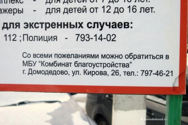 Детская площадка, улица Корнеева