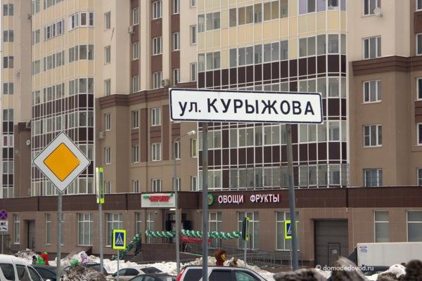 Домодедово. Микрорайон Южный.  Улица Курыжова.