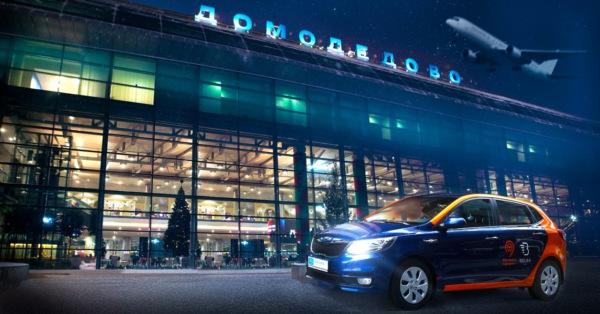 BelkaCar в Домодедово