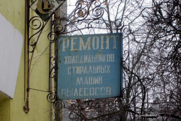 Исчезающее Домодедово