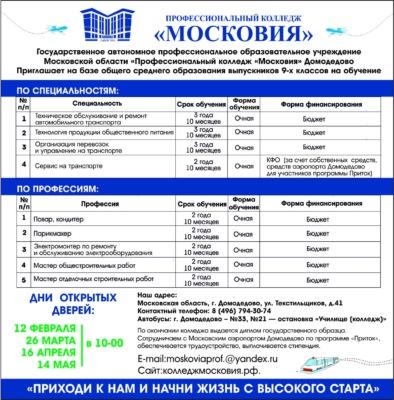 """День открытых дверей в колледже """"Московия"""""""