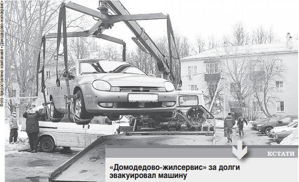 «Домодедово-жилсервис» за долги эвакуировал машину